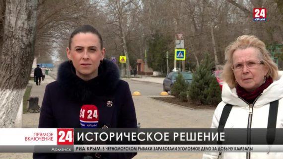 Седьмую годовщину со дня исторического события отмечают  на севере Крыма