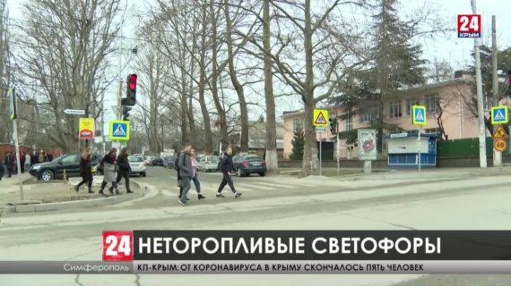 В ожидании «зелёного» сигнала. С какими проблемами сталкиваются пешеходы на дорогах Крыма?