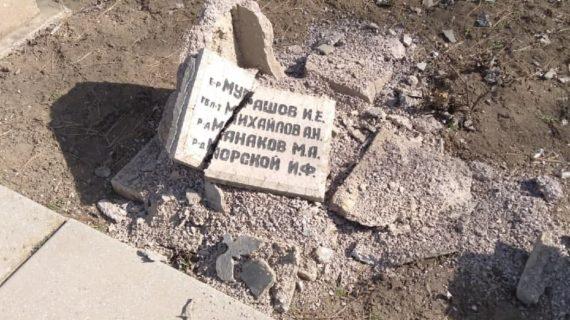 Следком проводит проверку по факту осквернения братских могил на месте бывшего концлагеря в Армянске