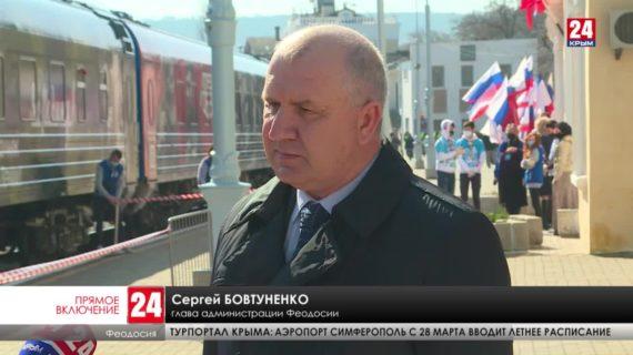Поезд Победы прибыл в Феодосию