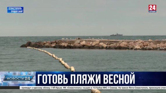 В Севастополе готовятся к курортному сезону