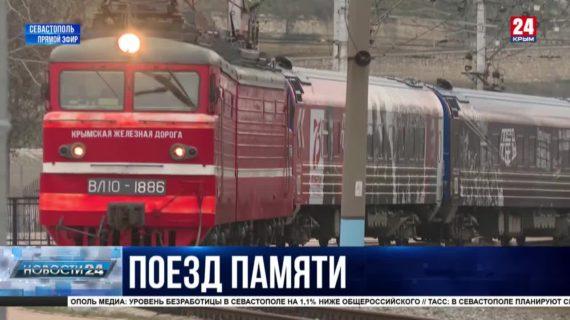 Севастопольцы разбирают билеты на «Поезд Победы»