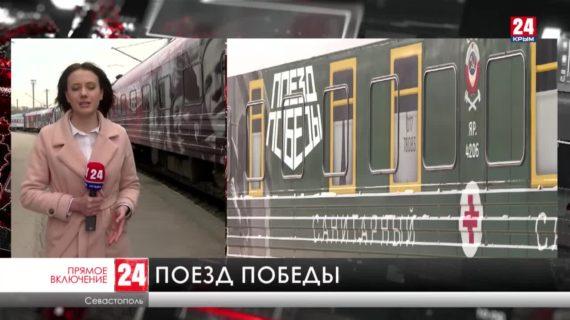 Поезд Победы начинает свой путь по Крыму с Севастополя
