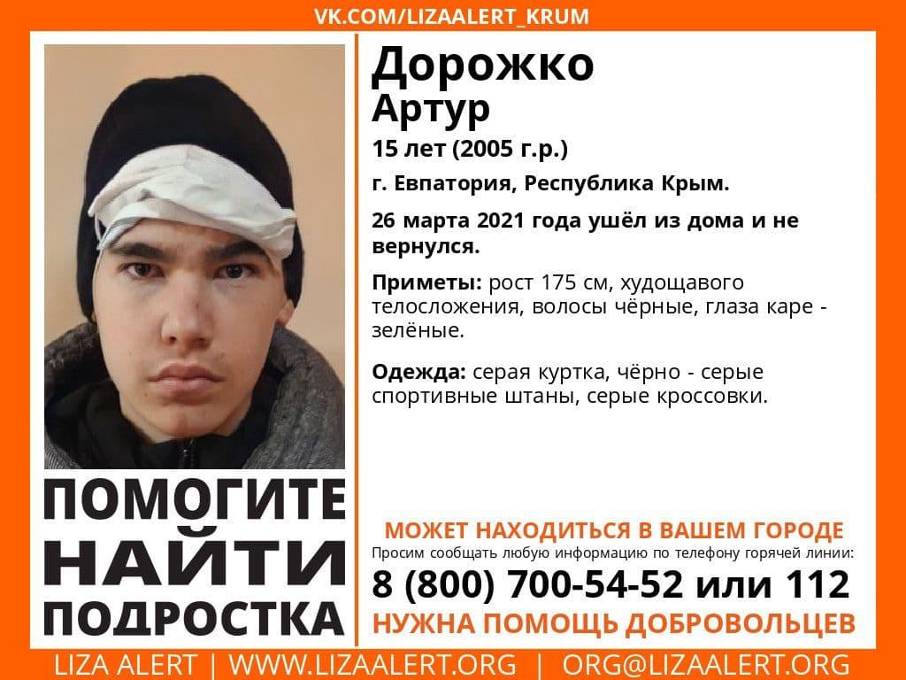 В Евпатории без вести пропал 15-летний подросток