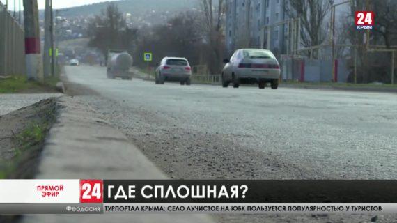 Зима ушла, а вместе с ней и разметка с дорог. Как быть водителям Феодосии?