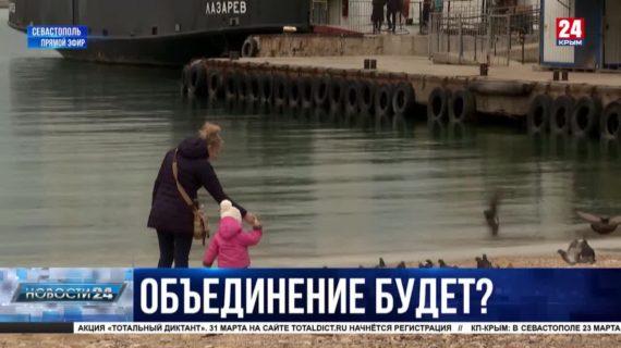 Волна территориальных преобразований в Севастополе. Что скажут местные жители?