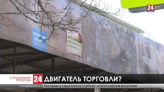 Бахрома объявлений, «левые» баннеры и билборды.  Как в Крыму борются с незаконной рекламой?