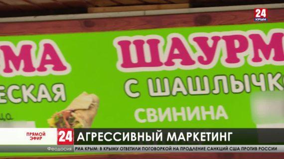 Пицца, чебуреки, шаурма. Почему реклама общественного питания в Феодосии становится всё более навязчивой?