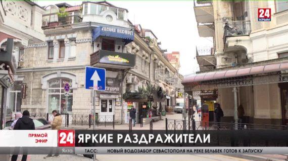 Обилие внешней реклама в Ялте вызвала споры жителей. Приведут ли её к единому стилю?