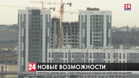 В крымской столице открылся новый «Ключевой центр» ипотечного и автокредитования