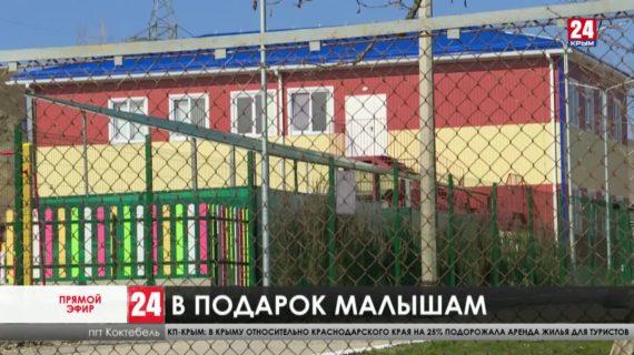 В Коктебеле открыли новый модульный детский сад