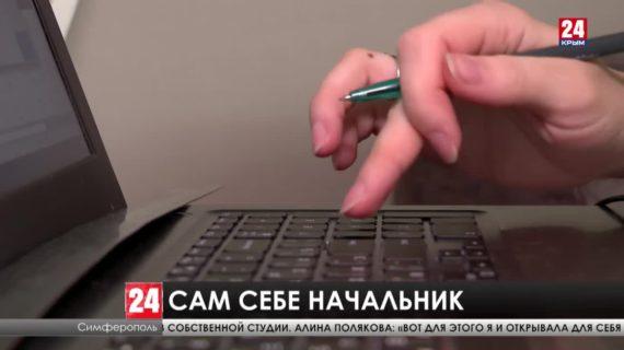 Около 16 тысяч крымчан зарегистрировались как самозанятые