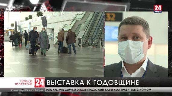 К годовщине референдума в аэропорту «Симферополь» представили фотопроект «7 лет Крым в России»