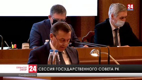 Сессия Государственного Совета РК 31.03.21