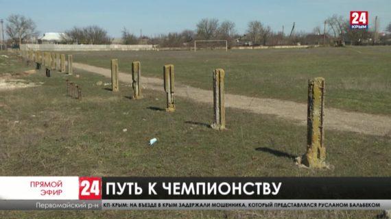Есть ли где тренироваться командам на севере Крыма?