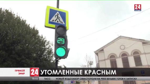 Это много или мало? Водителей и пешеходов не устраивает тайминг ялтинских светофоров. Исправят ли ситуацию?