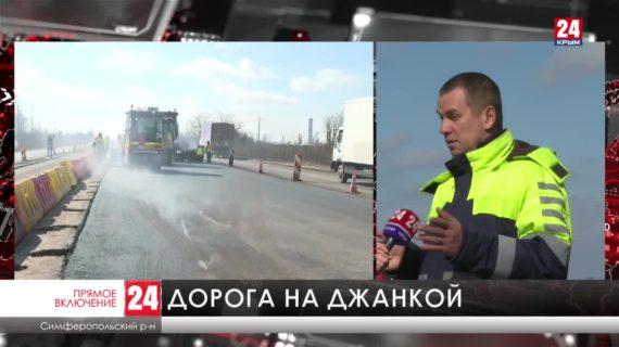 Подрядчик приступил к укладке асфальта на дороге Симферополь-Джанкой