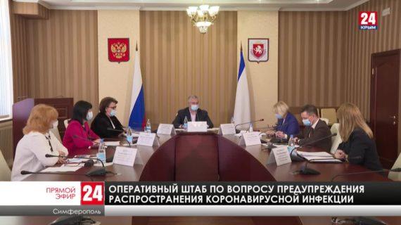 Заседание оперативного штаба по вопросу предотвращения распространения коронавируса в РК (17.03.2021)