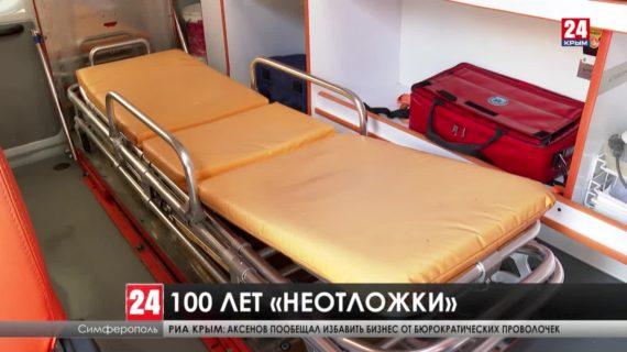 Симферопольская станция скорой медицинской помощи сегодня отмечает день рождения
