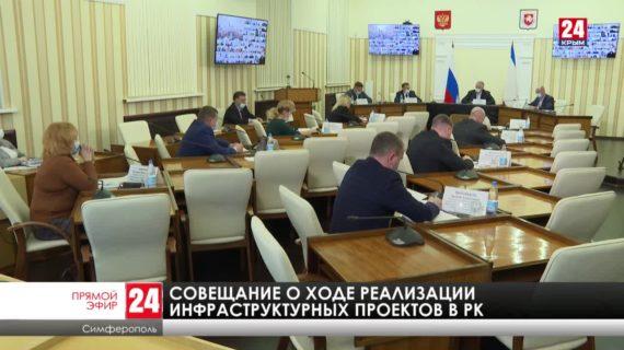 Совещание по строительной отрасли Республики Крым от 11.03.21