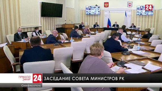 Заседание Совета министров Республики Крым. 23.03.21