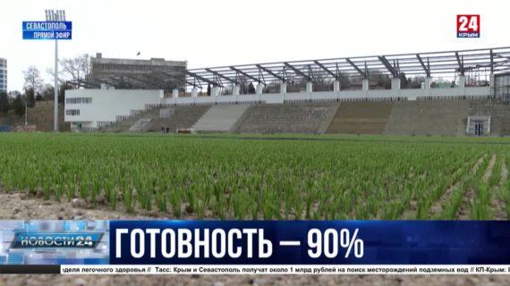 Спортивный комплекс имени двухсотлетия Севастополя откроют в июле. Как идёт строительство?