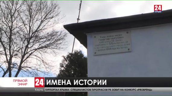 Жители Керчи просят отремонтировать фасады зданий, на которых установлены мемориальные доски