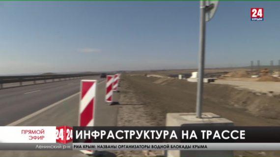 Вдоль трассы «Таврида» строят 11 современных автозаправок