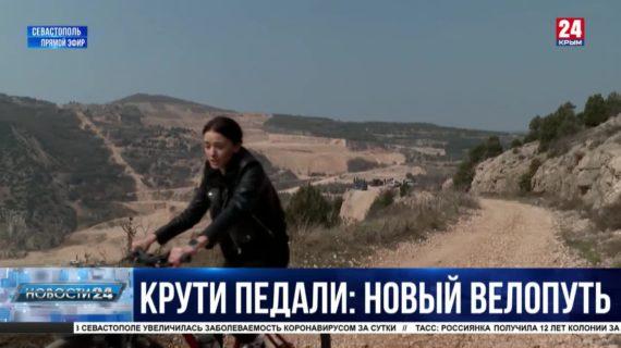 Большая Севастопольская Велотропа открыта! Что изменилось и какой путь следования?