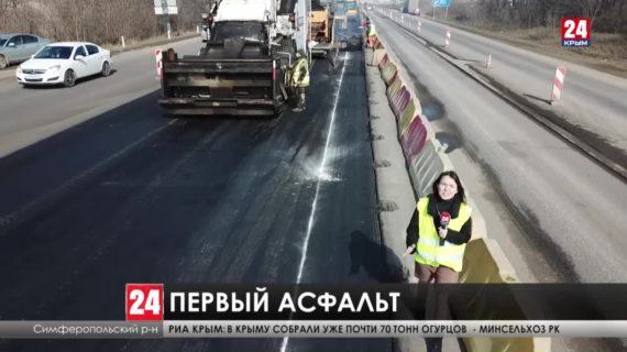 Компания-подрядчик приступила к укладке асфальта на дороге Симферополь-Джанкой