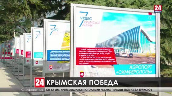 Семь лет Крымской победы. На полуострове отметили годовщину референдума и воссоединения с Россией