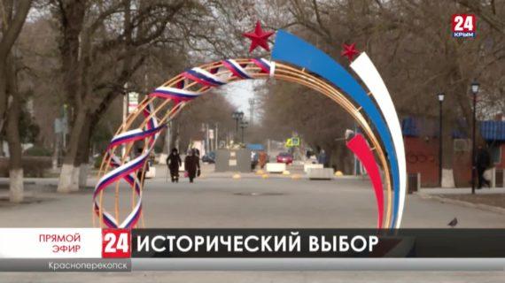 Жители северного Крыма вспоминают исторический референдум