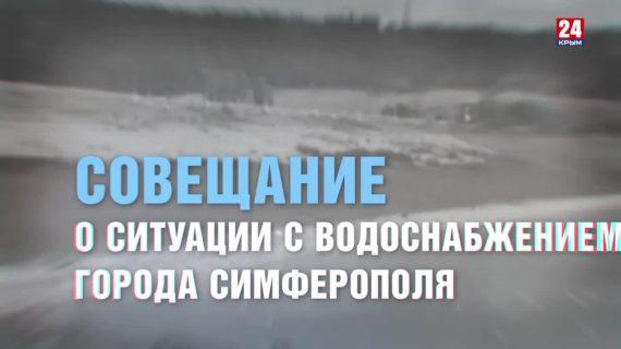 01.03.21 Совещание по ситуации с водоснабжением