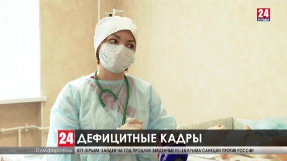 Дефицитные кадры. В Крыму не хватает врачей