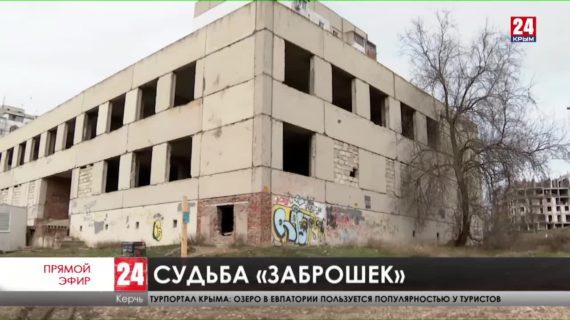 В Керчи ищут владельцев заброшенных построек