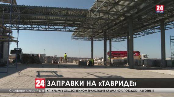 11 автозаправочных комплексов на трассе «Таврида» уже наполовину готовы