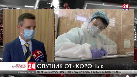 47 526 крымчан уже сделали прививку от коронавируса