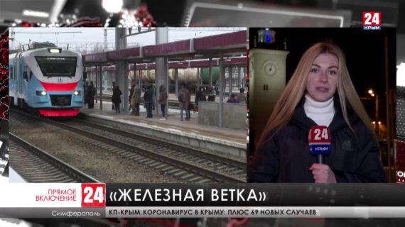В Крыму проложат железную дорогу к аэропорту «Симферополь»
