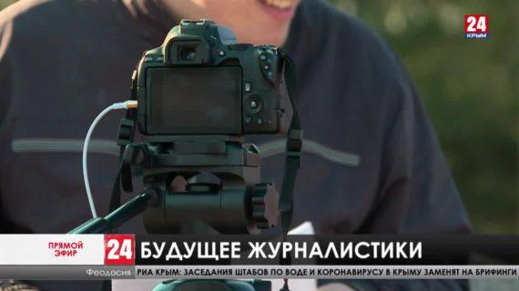 Стать журналистом, не уезжая в столицу. В Феодосии заработал молодёжный медиацентр