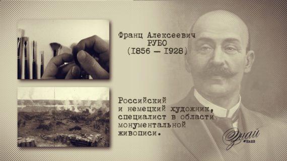 «#ЗнайНаше». Выпуск № 194. Франц Рубо