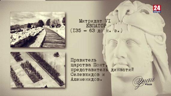 «#ЗнайНаше». Выпуск № 196. Митридат VI Евпатор