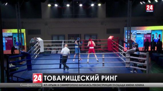 В Симферополе провели матчевую встречу по боксу