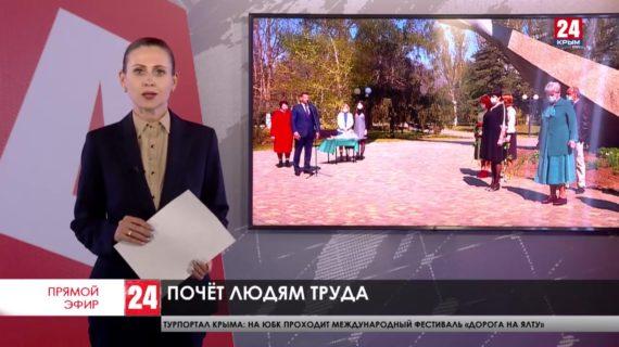Новости северного Крыма. Выпуск от 30.04.21