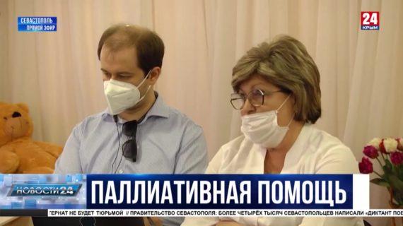 Паллиативная помощь: как её планируют развиватьв Севастополе?