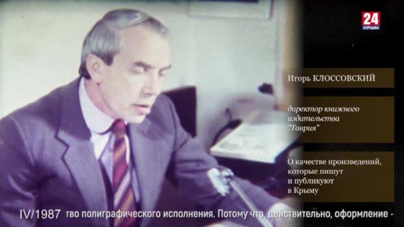 Голос эпохи. Выпуск № 146. Игорь Клоссовский