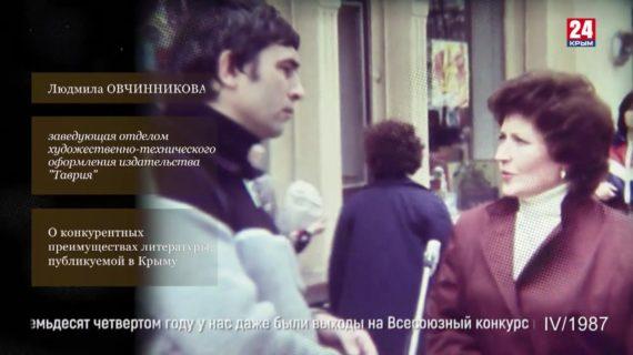 Голос эпохи. Выпуск № 149. Людмила Овчинникова