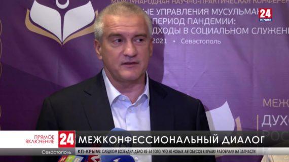 В Севастополе проходит международная конференция о работе духовных управлений мусульман в период пандемии