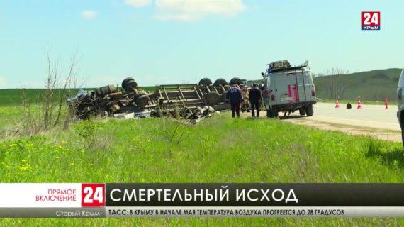 На трассе возле Старого Крыма произошла крупная авария