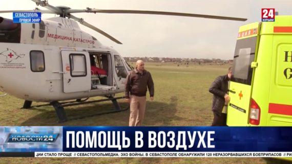Санитарная авиация в Севастополе: первый борт уже отправлен в Краснодар