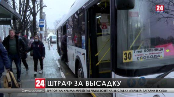Госдума России приняла законопроект о штрафах за высадку детей без билета из общественного транспорта